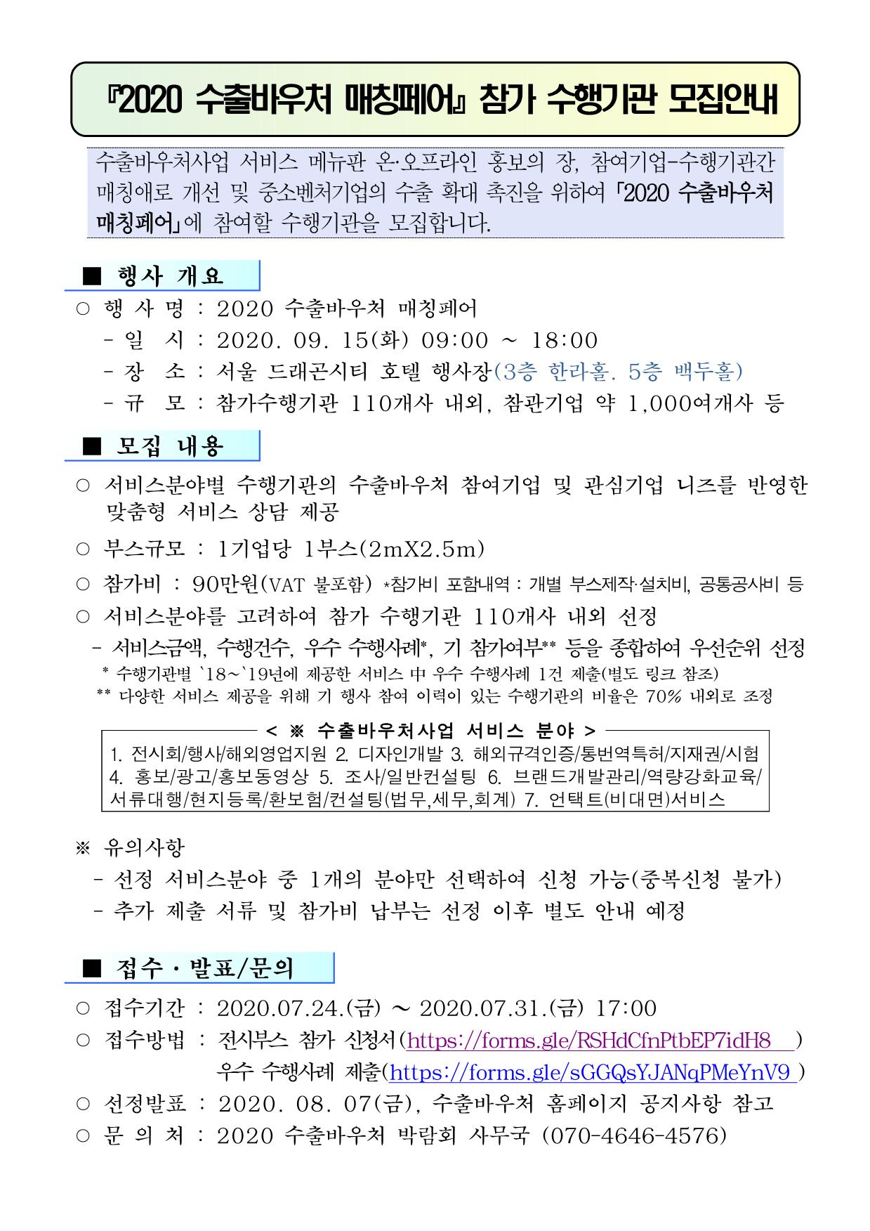 2020년 수출바우처 박람회 참가수행기관 모집안내문.png