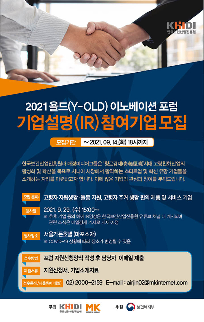 2021년 욜드(Y-OLD) 이노베이션 기업소개(IR) 참여기업 모집.jpg