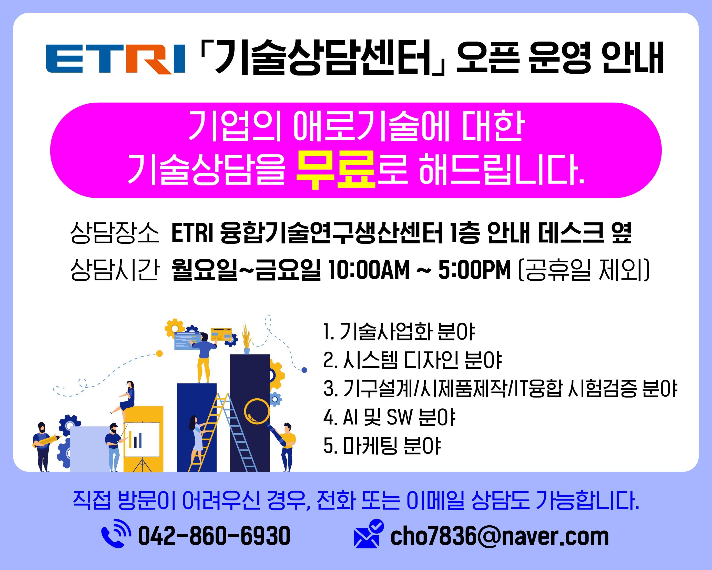 ETRI『기술상담센터』운영 안내-배너1.jpg