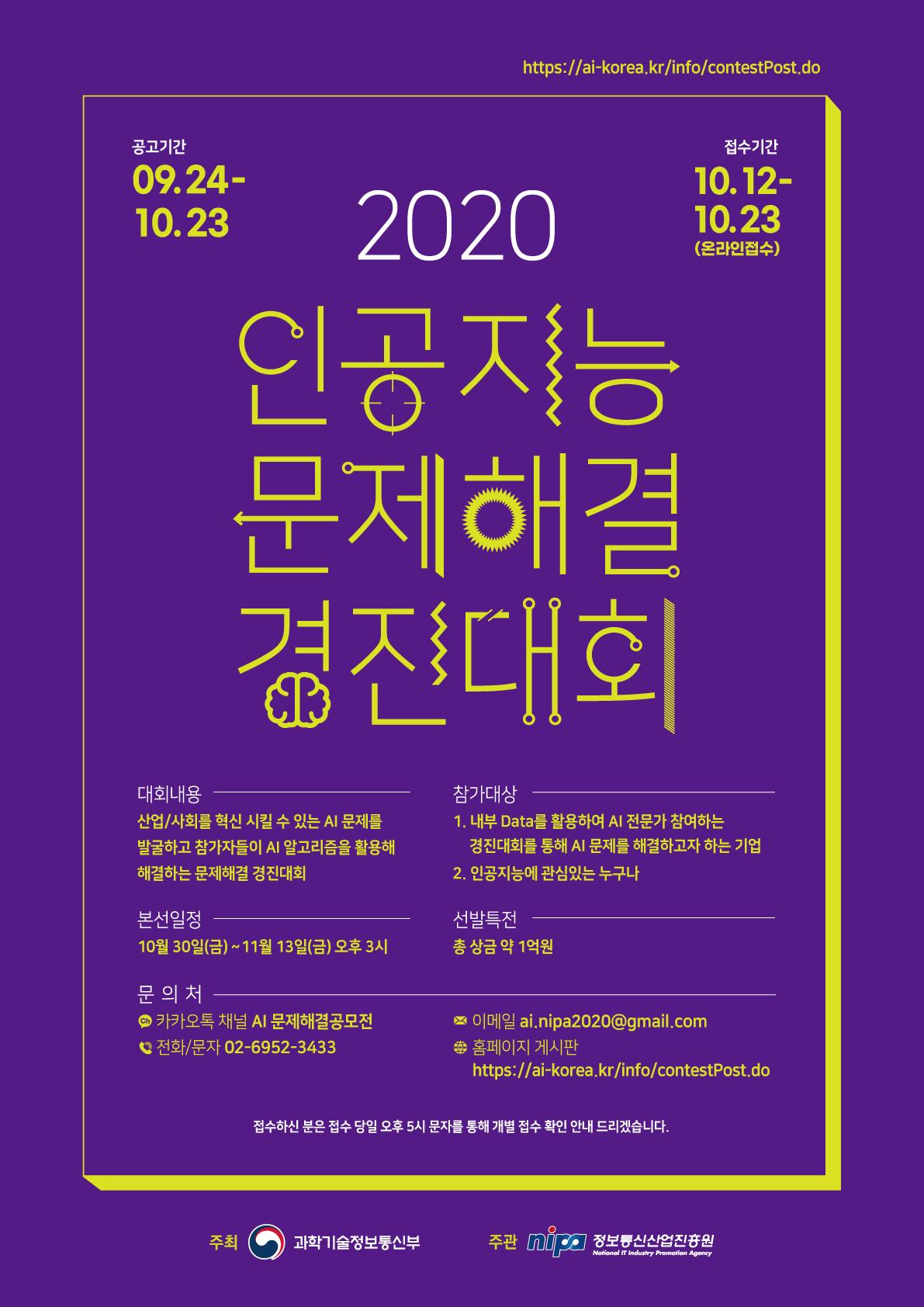 2.2020 인공지능 문제해결 경진대회 (포스터).png