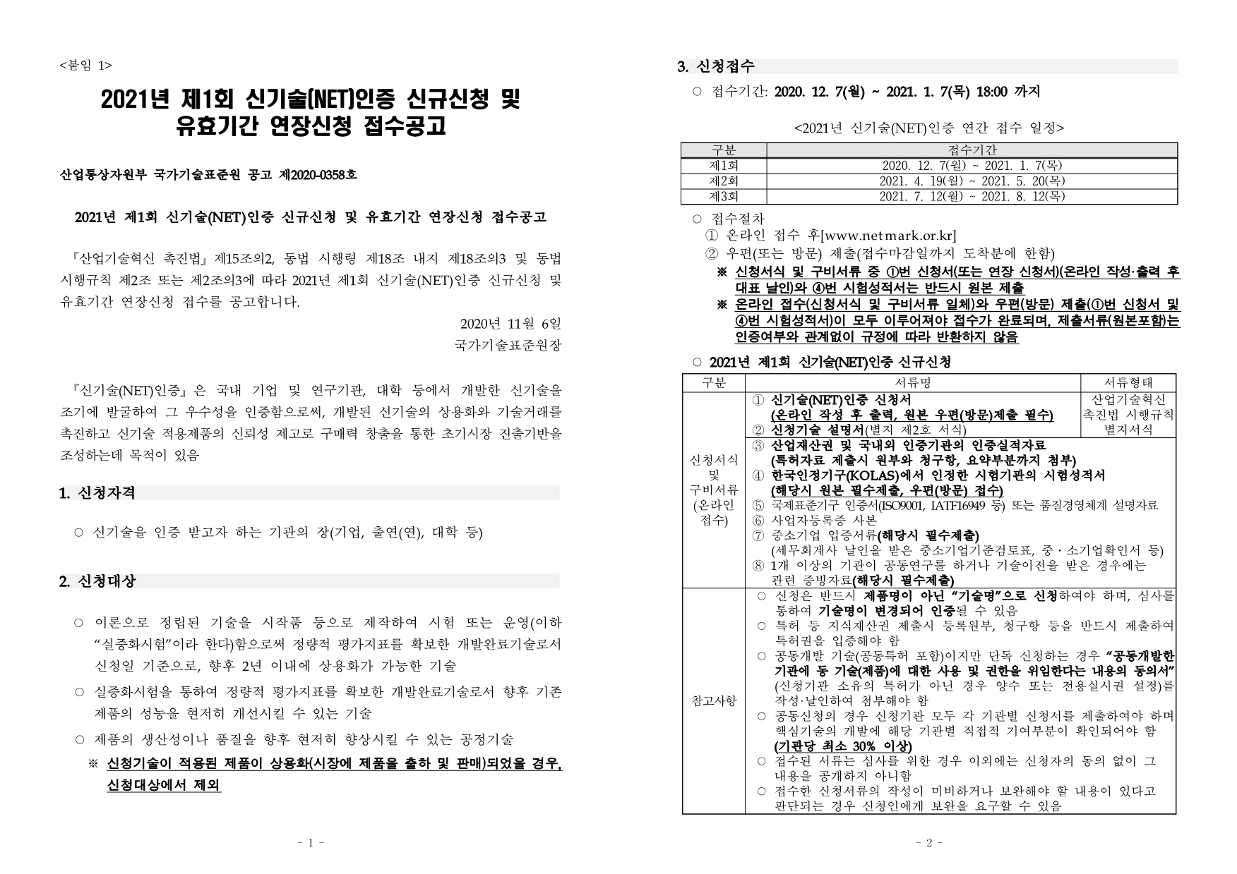 ac3331bd-db7f-40d7-be6a-0201bcc2e82e.pdf-0001.jpg