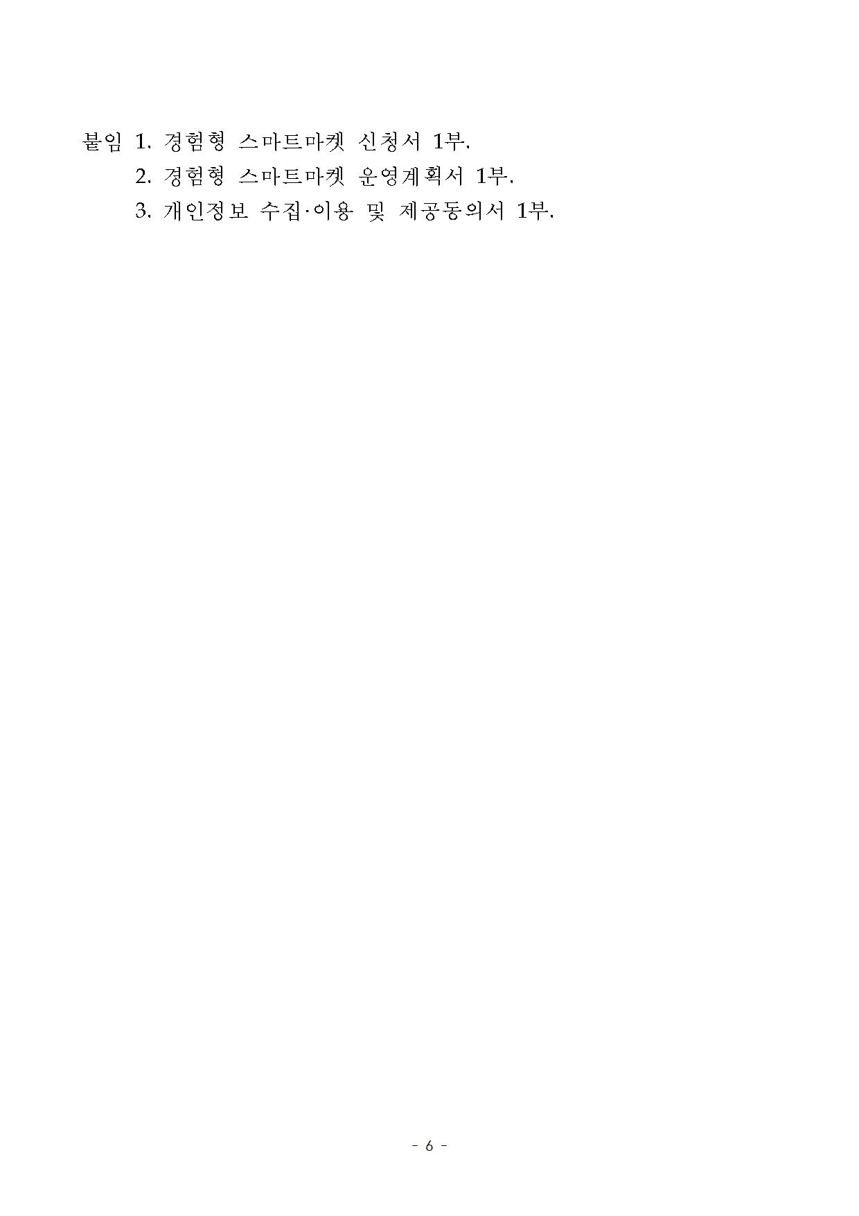 8e2d3c15-f0d9-4494-b034-bfa3bbfae8a0.hwp-0006.jpg