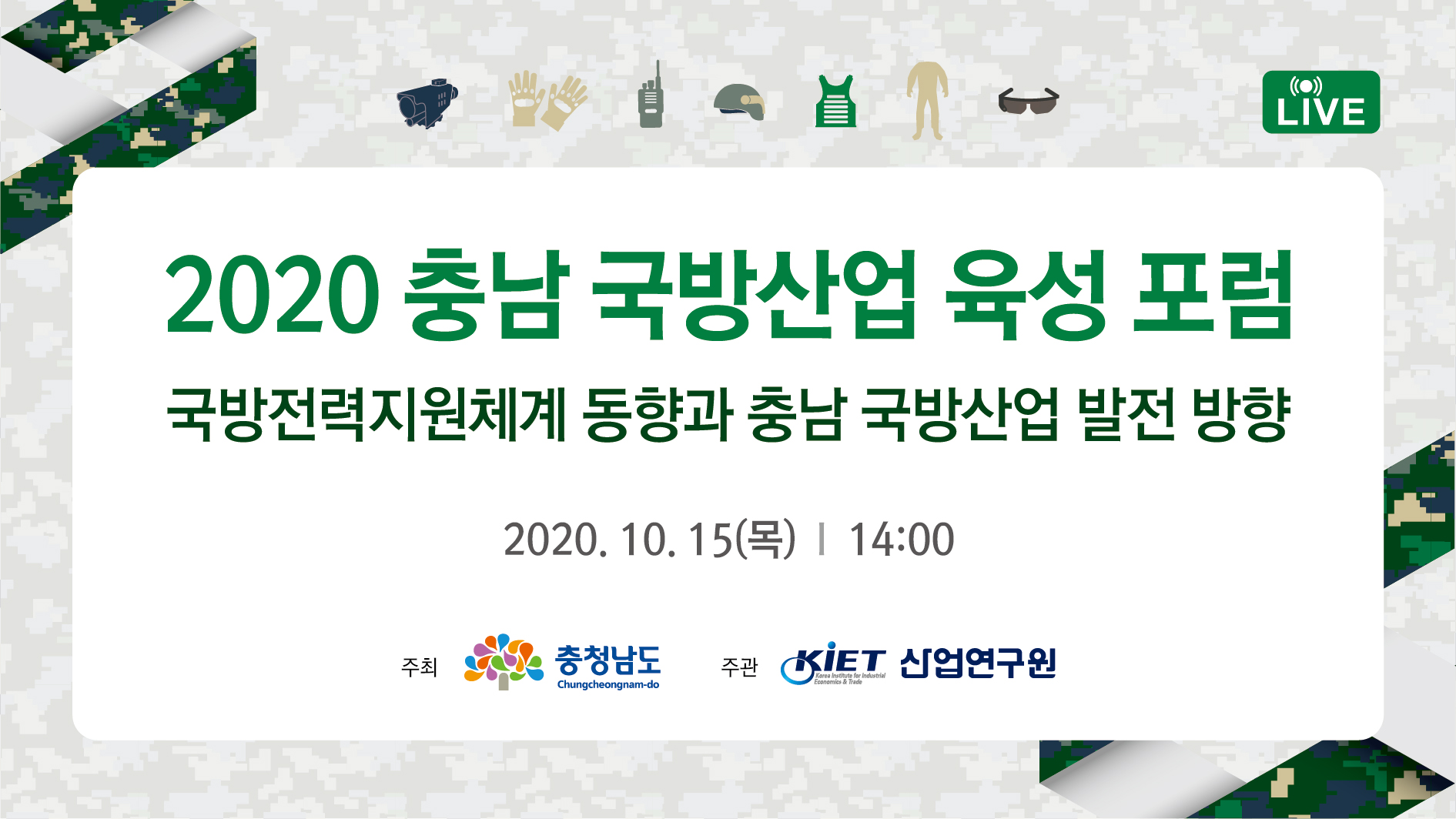 2020충남국방산업포럼_미리보기화면.jpg