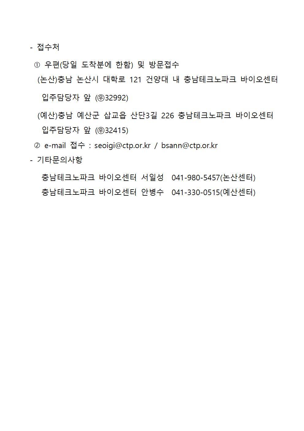 바이오센터 입주기업 모집공고_3_1.jpg