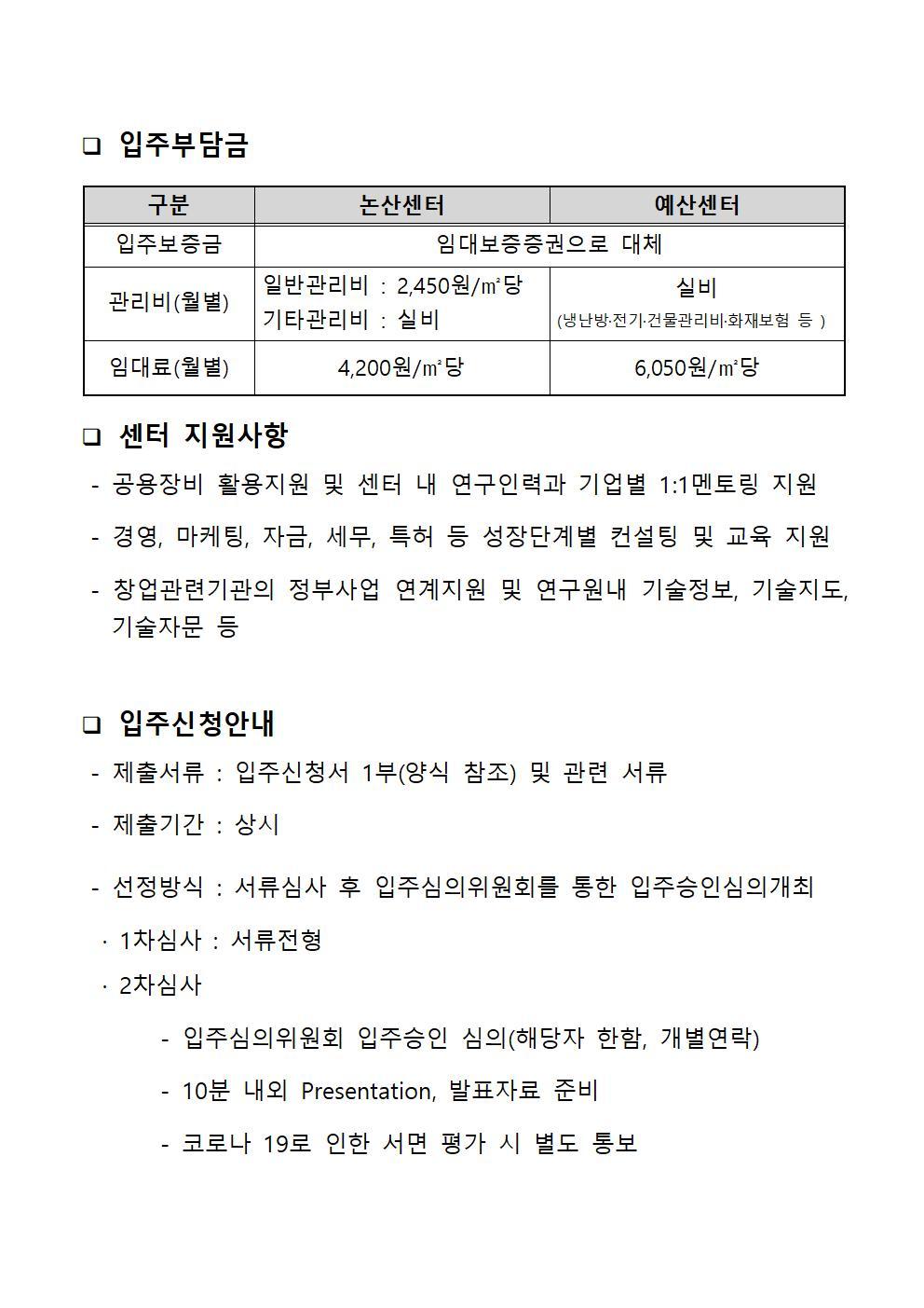 바이오센터 입주기업 모집공고_2_1.jpg