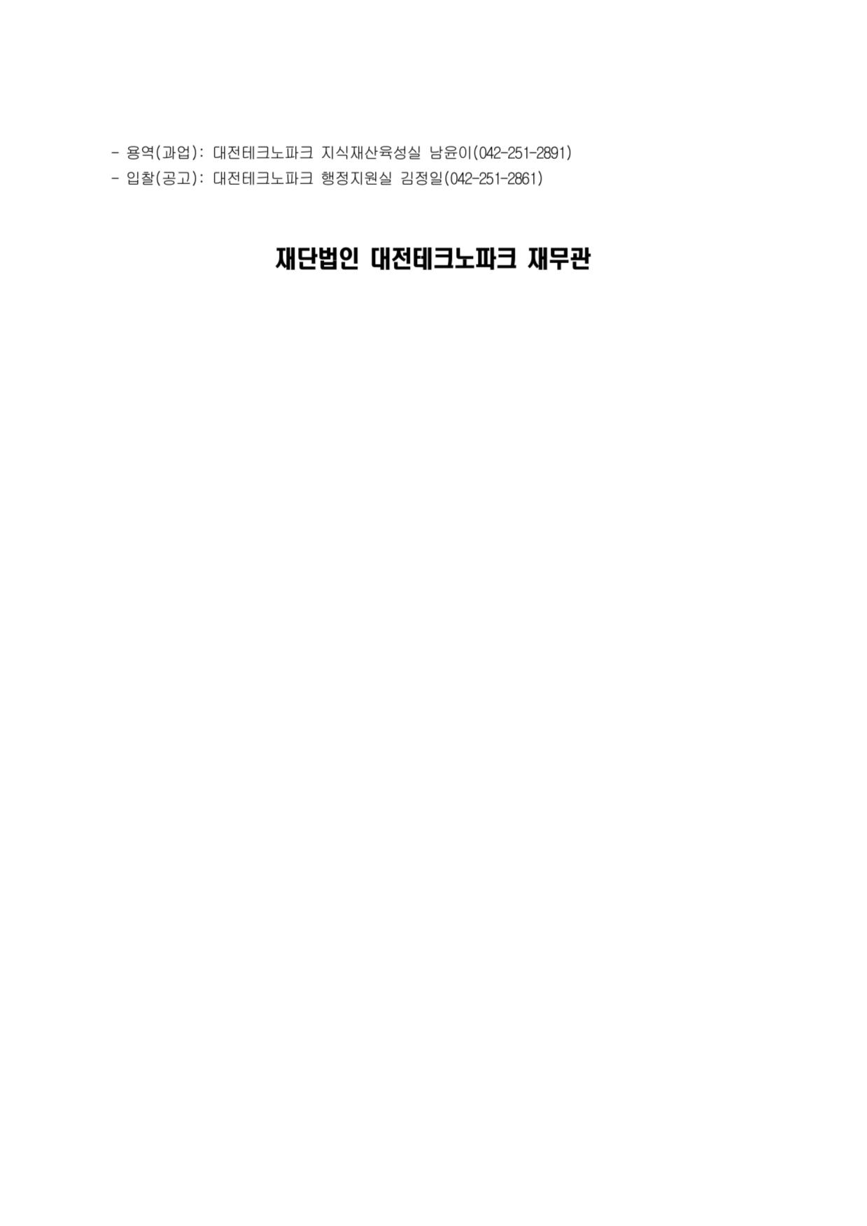 b541352b-e2e1-47f9-8170-11dafe2d2bcf.pdf-0007.jpg