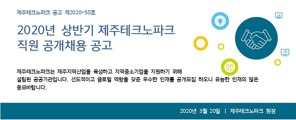 공개채용공고웹용001(7).jpg