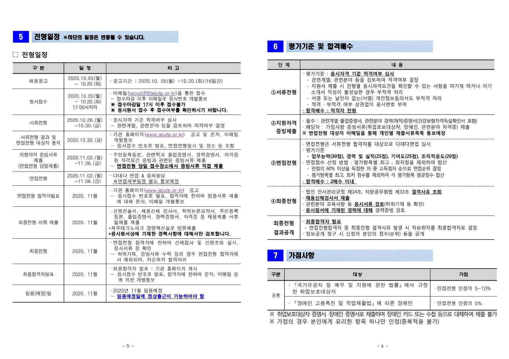 16ef9f2f-1ba0-43d6-a45f-f5a831c0d54d.pdf-0003.jpg