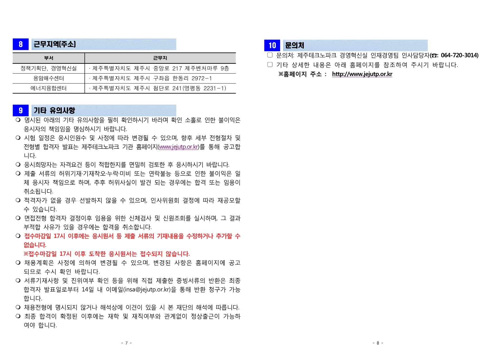 16ef9f2f-1ba0-43d6-a45f-f5a831c0d54d.pdf-0004.jpg