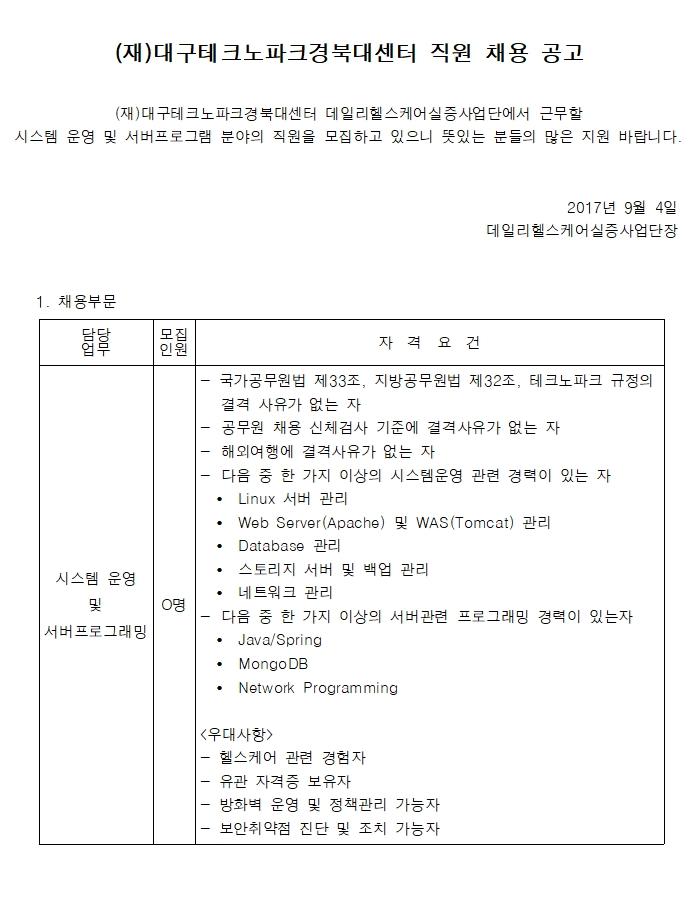 대구경북대센터 직원 채용 공고(시스템 운영 및 서버프로그래밍) 1.jpg