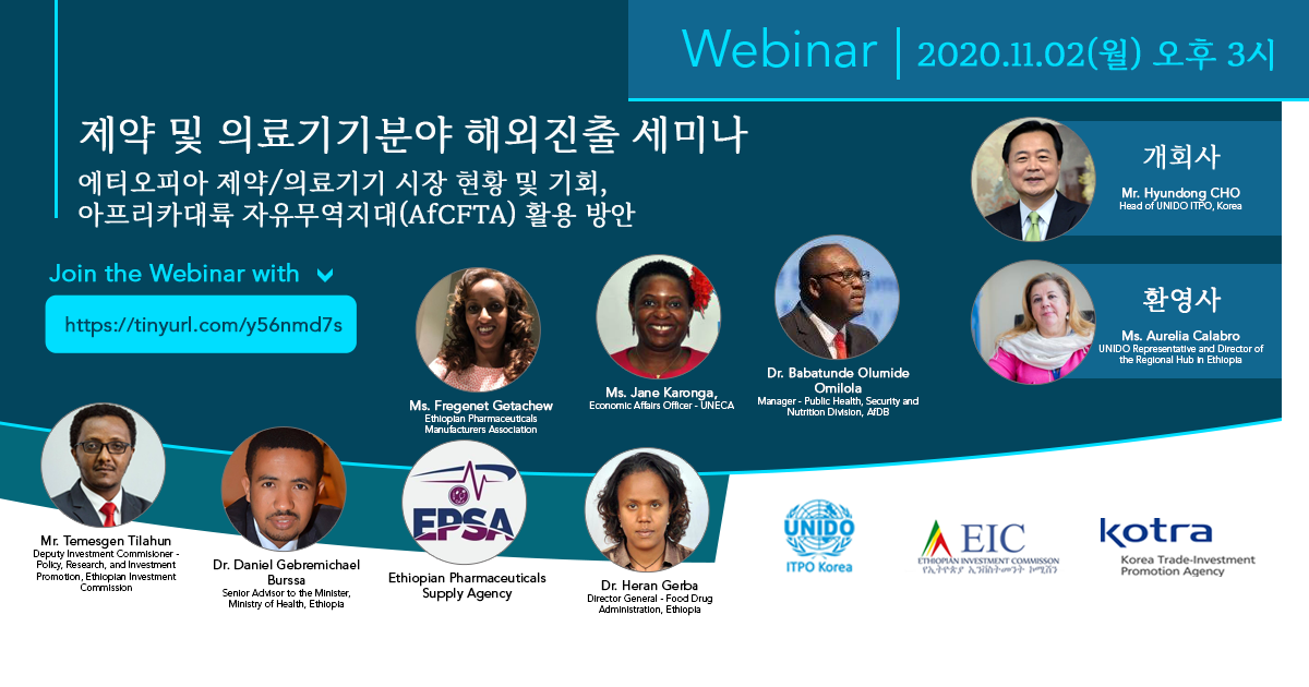 Pharma _webinarAd_UNIDO_Korean-11.png