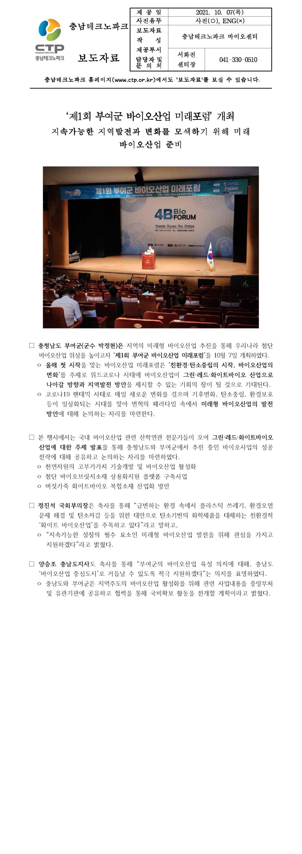 보도자료(안)-제1회 부여군 바이오산업 미래포럼 개최_1-down_1.jpg