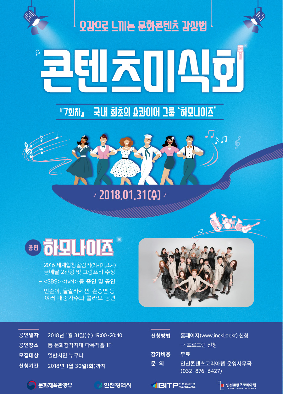 20180131_하모나이즈 공연_제7회 콘텐츠 미식회_포스터.jpg