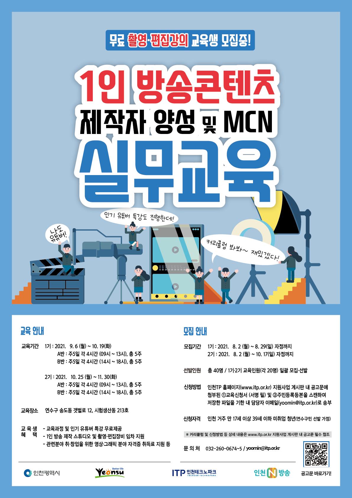 20211012_1인 방송콘텐츠 제작자 양성교육_포스터1.png