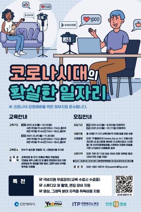 20211012_1인 방송콘텐츠 제작자 양성교육_포스터2.jpg
