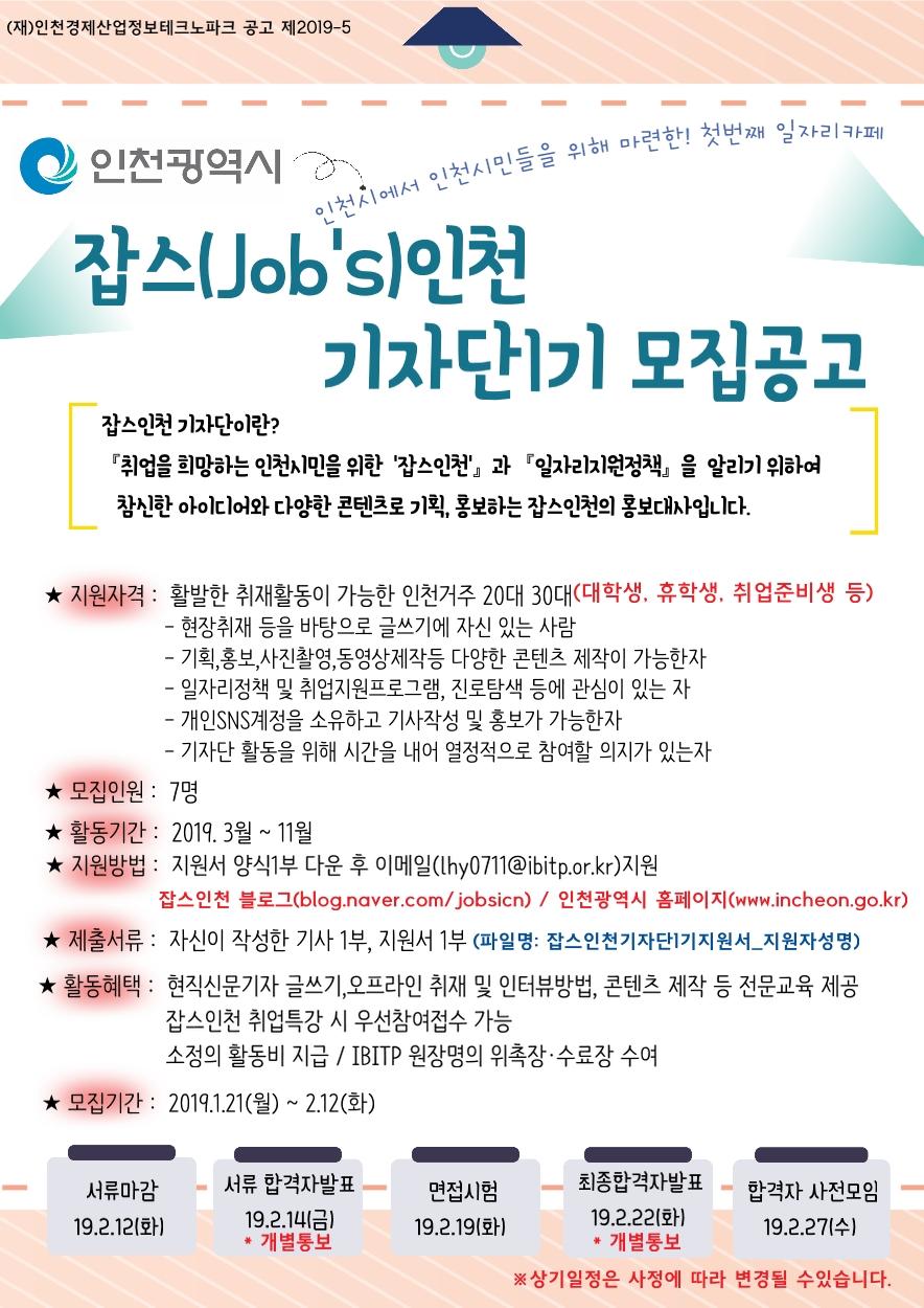 20190130_잡스인천 기자단 모집_포스터.jpg