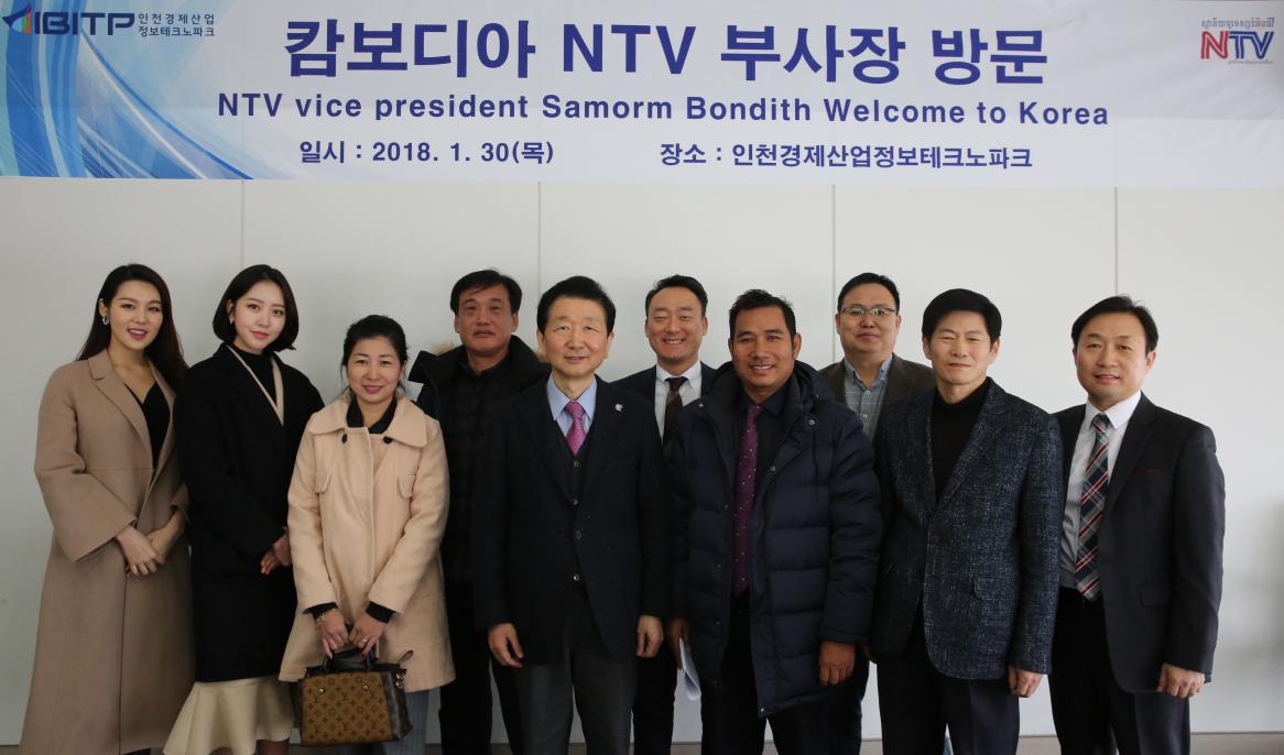 20180130_캄보디아 NTV와 교류추진.png