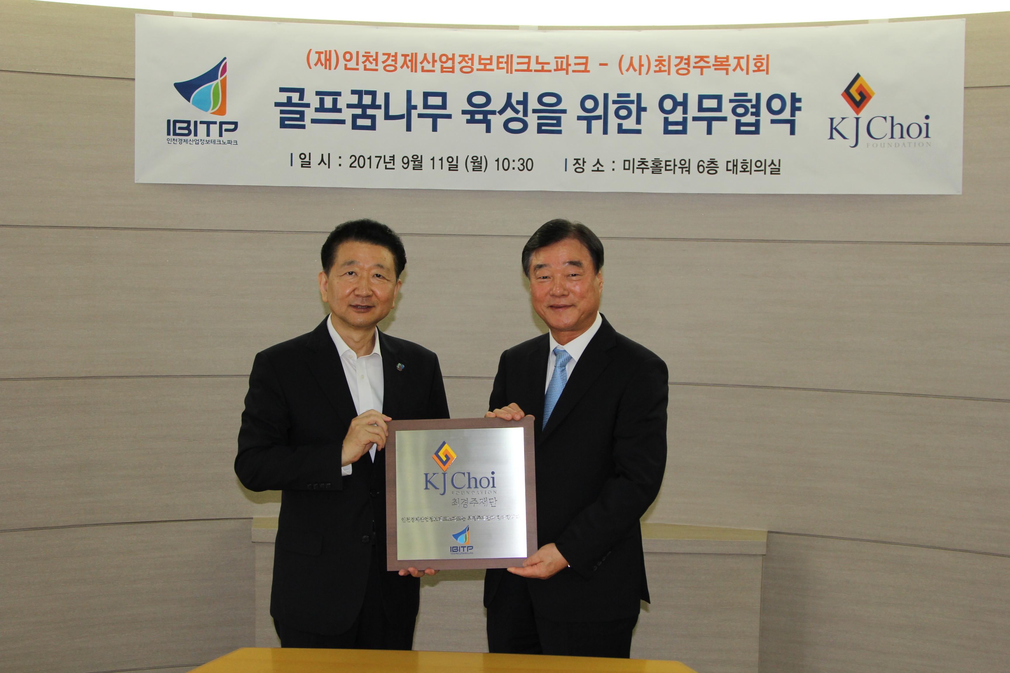 20170911_최경주재단과 업무협약 체결2.JPG
