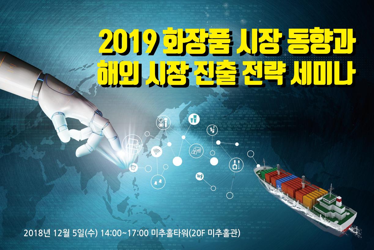 20181203_화장품 시장 동향과 해외시장 진출전략 세미나_포스터.PNG