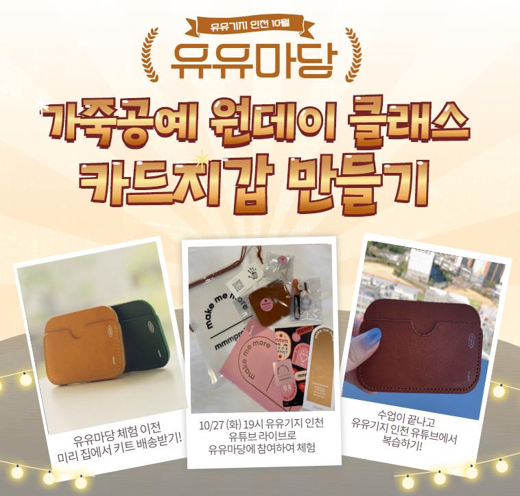 20201027_유유기지, 가죽지갑 만들기_포스터.png