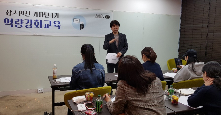 잡스인천 기자단_교육.jpg