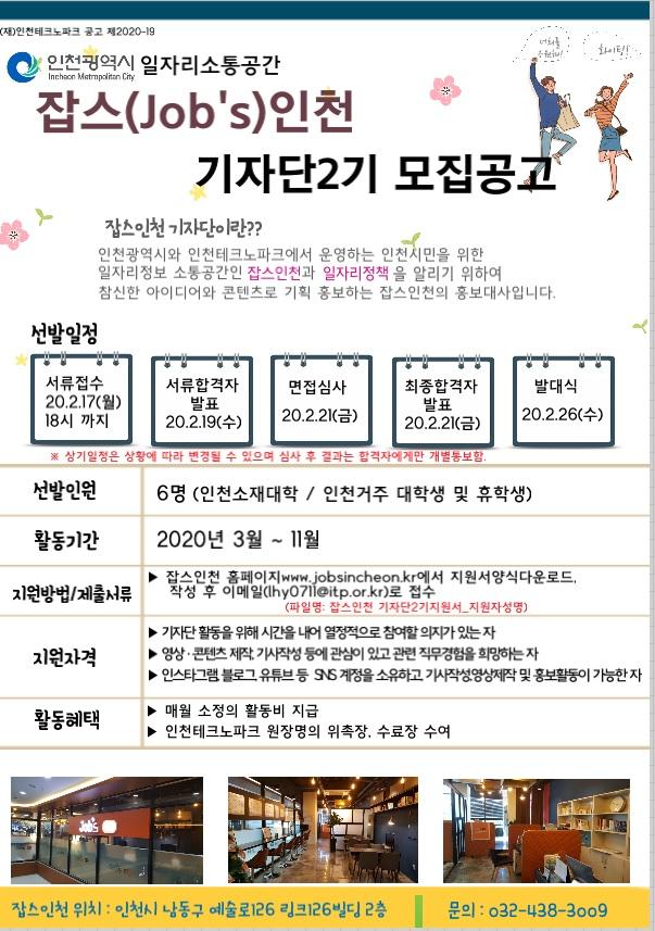 20200130_잡스인천 기자단 2기 모집_포스터.jpg