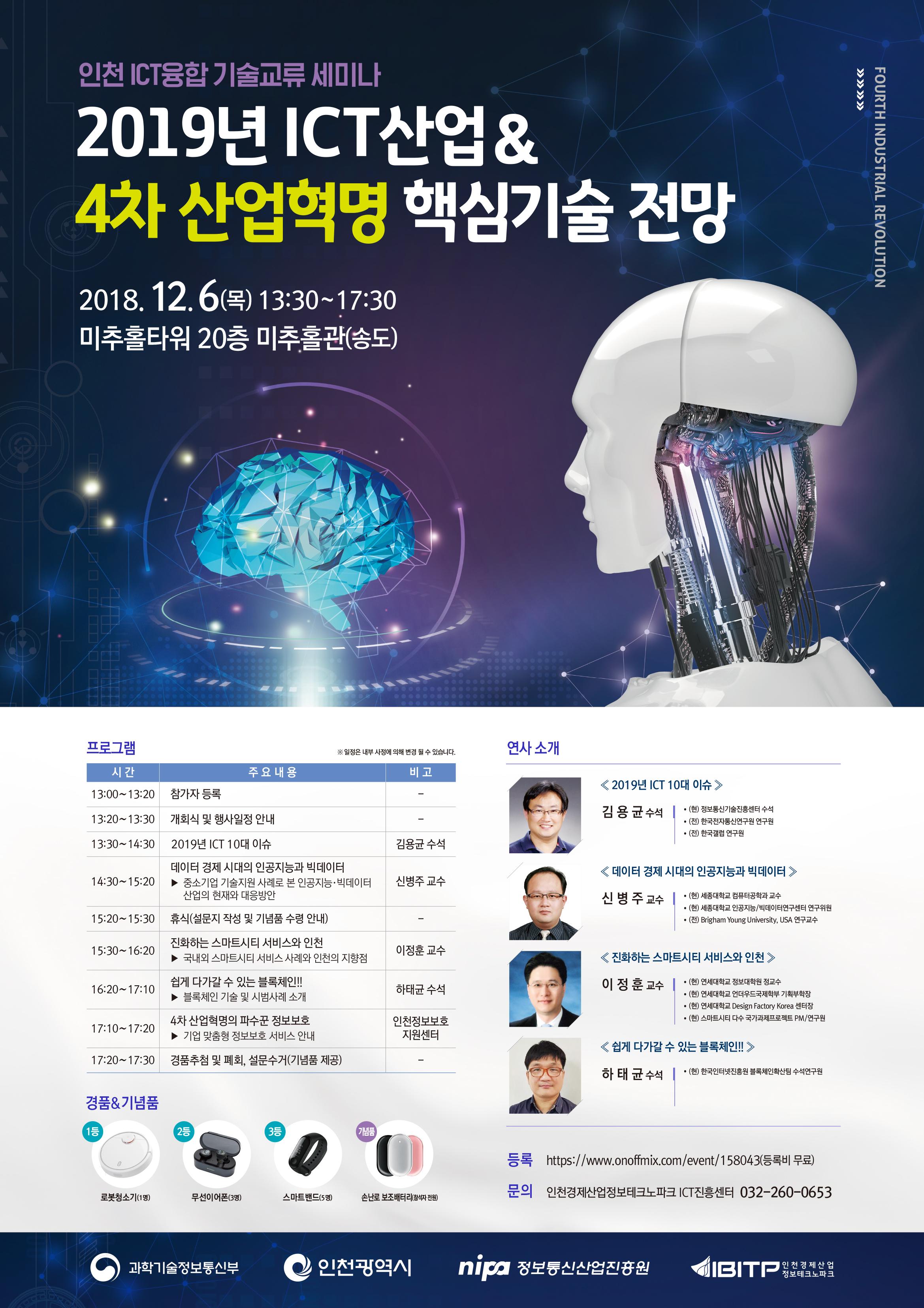 20181203_ICT융합기술교류세미나_포스터.jpg