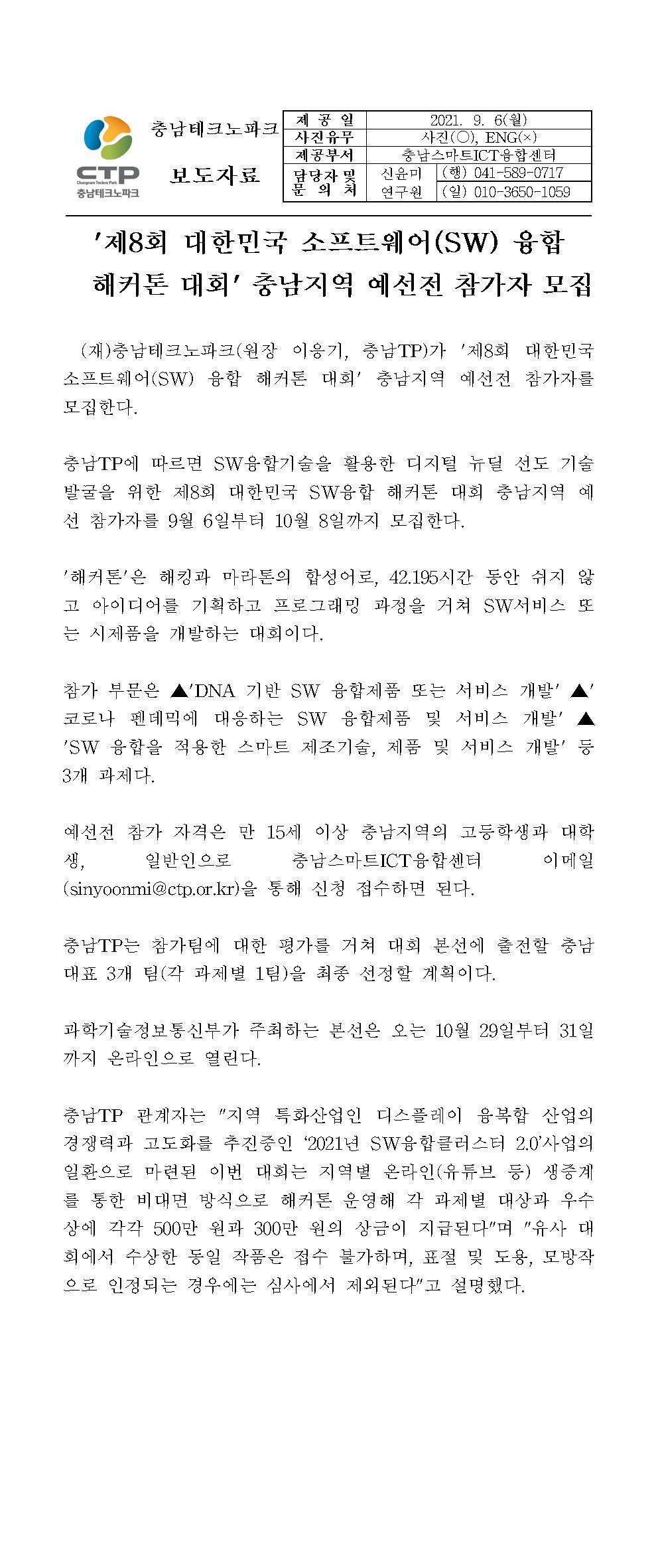 [충남스마트ICT융합센터] 해커톤 충남지역 예선 참가팀 모집기사.jpg