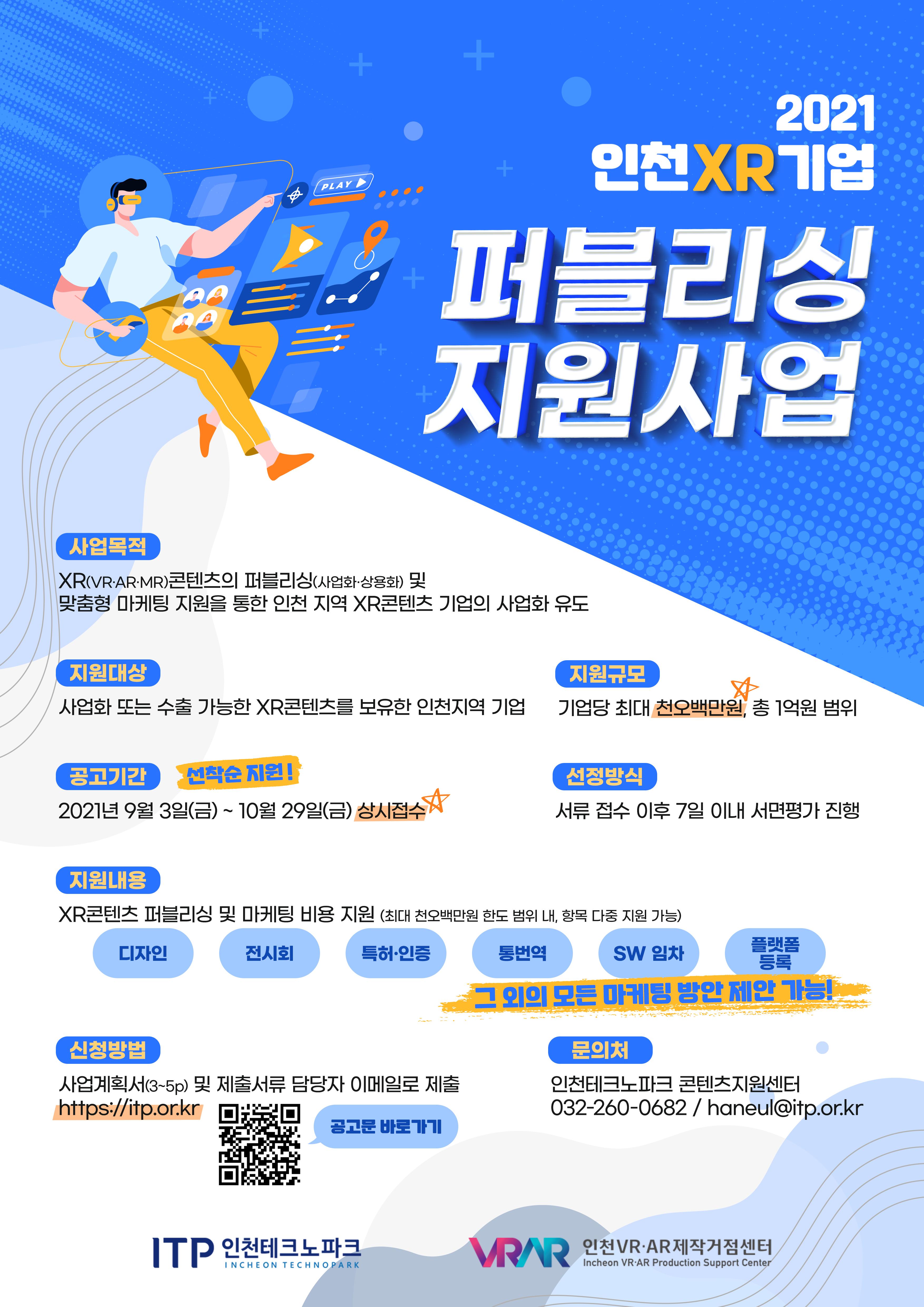 인천XR기업 퍼블리싱 지원사업_포스터.png