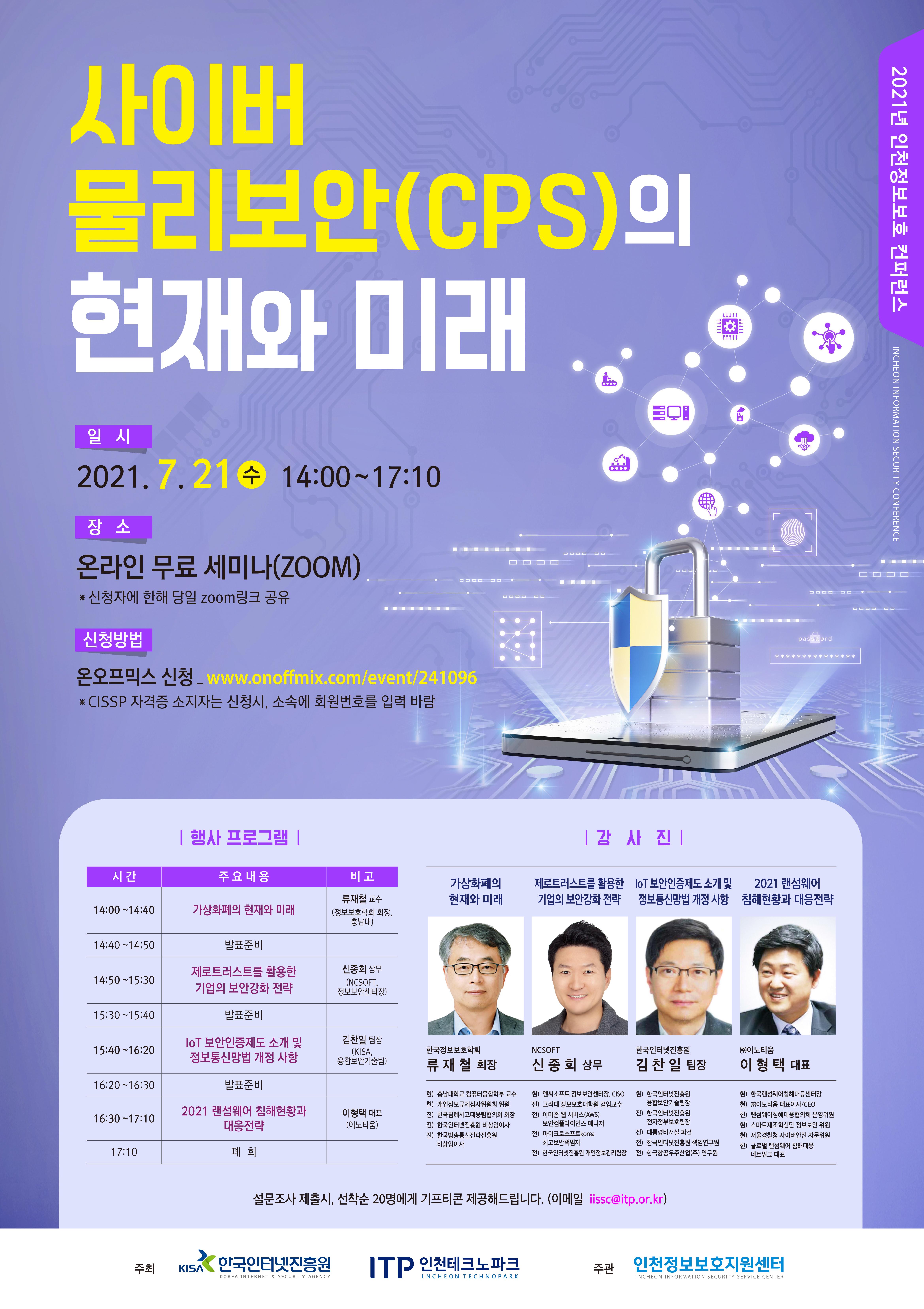 20210717_인천정보보호컨퍼런스_포스터.jpg