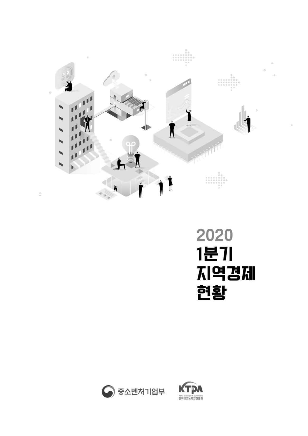 2020년 1분기 지역경제현황-01.jpg