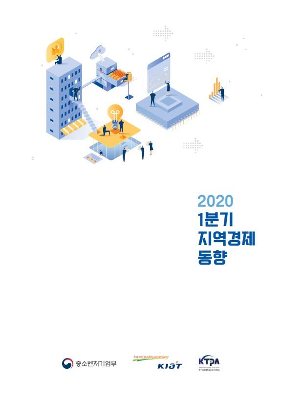 2020 1분기 지역경제동향_표지.jpg